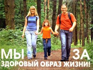 ВКонтакте за здоровый образ жизни