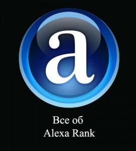 Что такое Alexa Rank ?