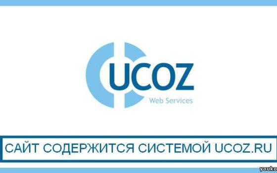 Создание сайта через Ucoz