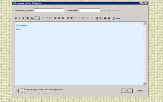 Программа для автоматического создания сайта