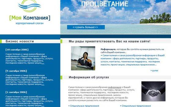 Создание сайта через блокнот
